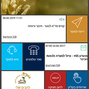 lehavim_icon